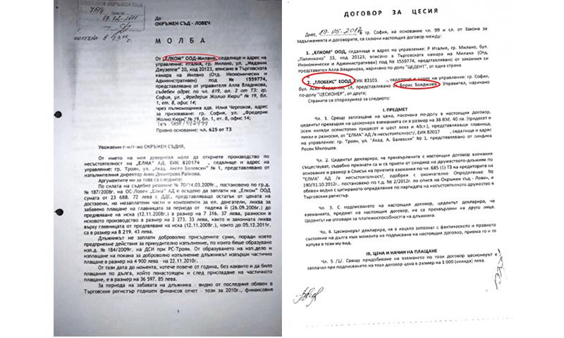 Молбата за несъстоятелност от 08.12.2011г. заведена от адв.Черпоков като пълномощтник на Елком-ООД и цесията от 2017г. с която Борис Бояджиев купува вземането.