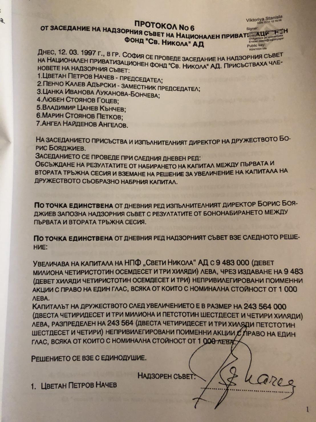 извлечение от Протокол №6, 12.03.1997г. на Св.Никола