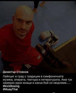 Димитър Стоянов, който се самоопределя за голям побойник!